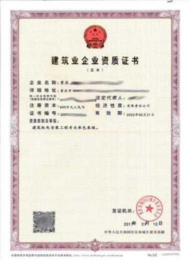 建筑企业资质证书代办