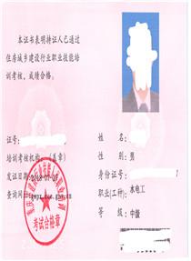 水电工证书