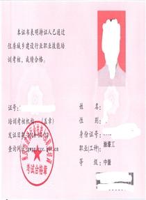 防水工证书