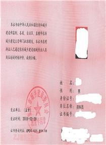 资料员证书代办