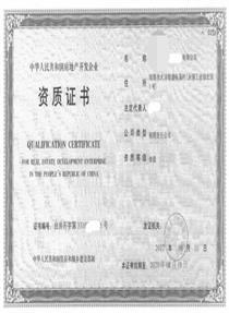 重庆房地产开发资质代办