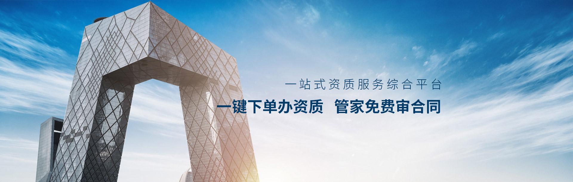 重庆建筑资质办理公司